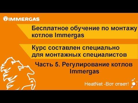 Обучение Immergas. Часть 5  Регулирование котлов Immergas