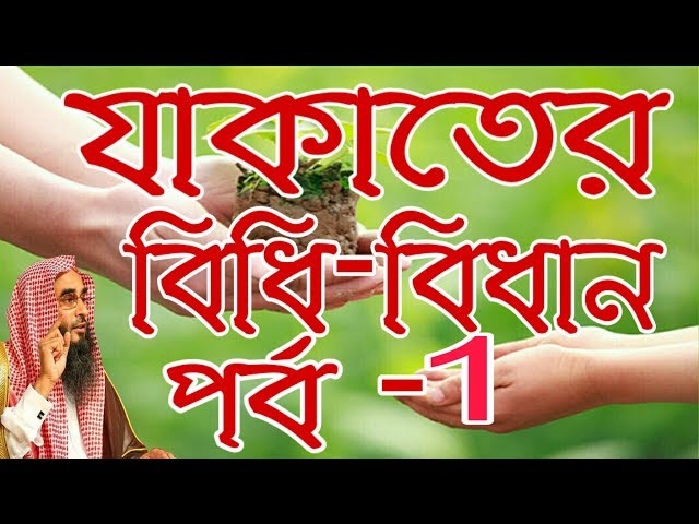 যাকাতের বিধি বিধান পর্ব-১ by শায়খ মতীউর রহমান মাদানী