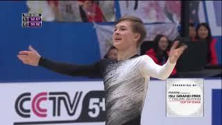 Михаил Коляда КП, Cup of China, 2017