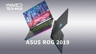 Ноутбуки для геймеров — новинки ASUS 2019