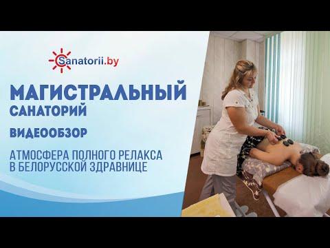 Видеообзор санатория Магистральный, Санатории Беларуси