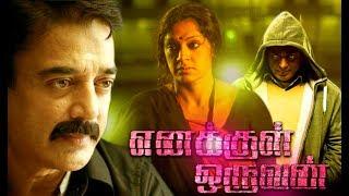 tamil new movies 2016 full movie hd tamil full movie 2016 new releases enakul oruvan