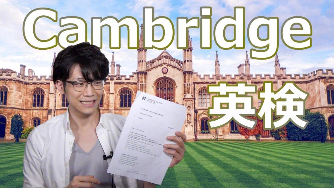【英検1級より遥かに難しい!】ケンブリッジ英検を解いてみました!