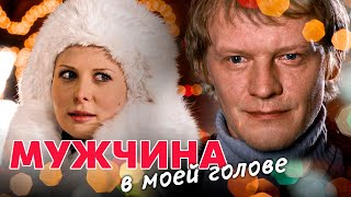 МУЖЧИНА В МОЕЙ ГОЛОВЕ Фильм. Новогодний