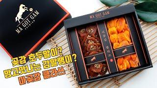 곶감호두말이 + 대봉감말랭이 2종세트(마곶감 블랙1호)