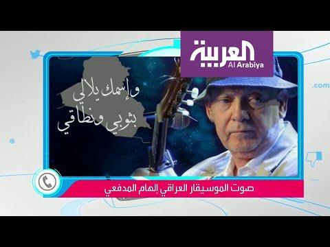 تفاعلكم | الفنان إلهام المدفعي يدعم متظاهري العراق  - 18:59-2019 / 11 / 18