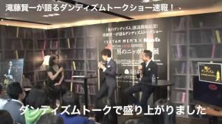 【毎週水曜夜11時58分放送】 4月12日(土)に行われた「俺のダンディズ...