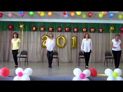 Учительское танго. Выпускникам 9 школы Камышина посвящается