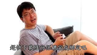 華南銀行隨行保鑣綁定教學 screenshot 4
