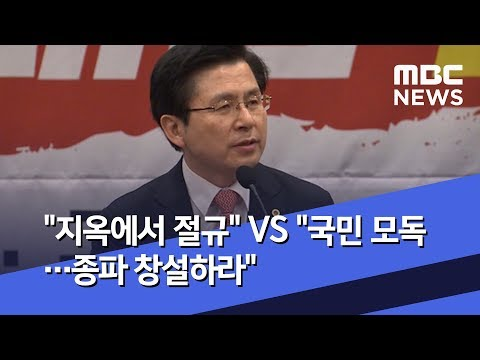 """""""지옥에서 절규"""" VS """"국민 모독…종파 창설하라"""" (2019.05.26/뉴스데스크/MBC)"""
