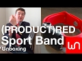 (PRODUCT)RED Sport Band Unboxing