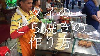 タイのどら焼きの作り方 thumbnail