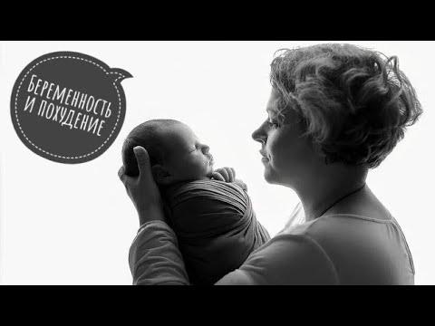 Беременность и похудение / мой опыт / 9 месяцев - 6 кг