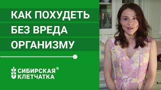 6+ КАК ПОХУДЕТЬ БЕЗ ВРЕДА ОРГАНИЗМУ? | Сибирская Клетчатка