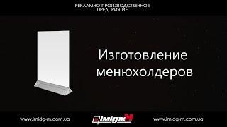 видео POS-материалы