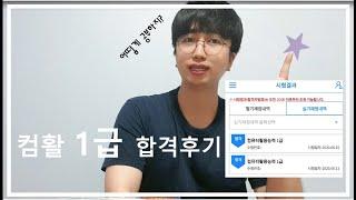 [컴활1급] 컴활 1급 필기.실기 합격후기 l 꿀팁 (…