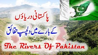 Pakistan Rivers Facts In Urdu Dilchasp Haqaiq Urdu Documentry