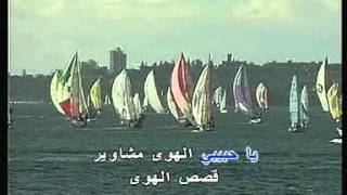 Arabic Karaoke Fairouz Rej3it El Sayfiyi
