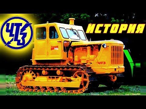 История ЧТЗ | Тяжелые гусеничные трактора и бульдозеры СССР | От Сталинца до Т-170 | АВТО СССР