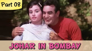 Johar In Bombay - Part 08/09 - Classic Comedy Hindi Movie - I.S Johar, Rajendra Nath