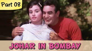 Johar In Bombay - Part 08/09 - Classic Comedy Hindi Movie - I.S Johar, Rajendra Nath