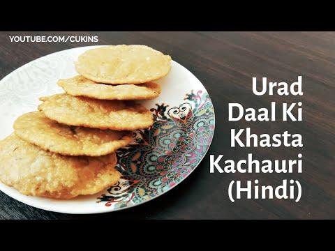 Urad Dal Kachori Recipe | गेहूँ के आटे और उर्द की दाल की कचौड़ी कैसे बनायें