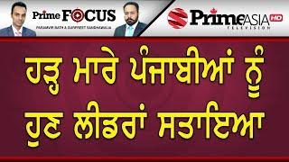Punjabi News bulletin live THE TV NRI (16-08-2019)