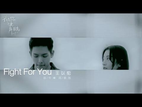 王以綸 — Fight For You MV(《我與你的光年距離