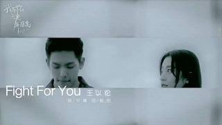 SpeXial-以綸 (王以綸) — Fight For You MV(《我與你的光年距離》插曲)