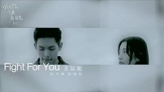 王以綸 — Fight For You MV(《我與你的光年距離》插曲) Mp3