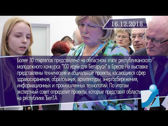 Новостная лента Телеканала Интекс 16.12.18.