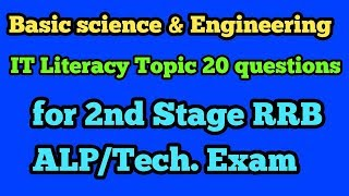 Basic science & Engineering questions|IT literacy basic science questions