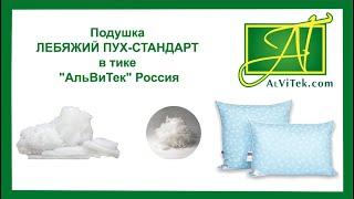 видео Подушка АльВиТек САХАРА 50х70