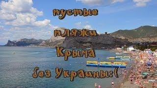 Пустые пляжи Судака 28 июня 2014 года(Судак, Крым, Россия (24 июня 2014 года) туристически-политическая обстановка. Украинские сайты не могут успокои..., 2014-06-28T09:51:49.000Z)