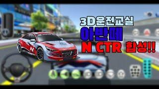 [3D운전교실]2020아반떼 N TCR 합성(feat.…