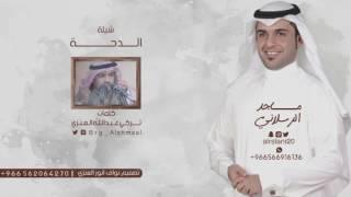 شيلة || الدحه كلمات الشاعر || تركي عبدالله العنزي اداء || ماجد الرسلاني