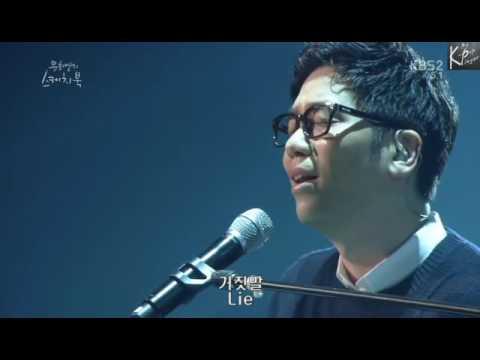 Lee Juck(이적0 - Lie Lie Lie(거짓말 거짓말 거짓말)[Eng Sub]