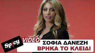 Σοφία Δανέζη - Βρήκα το κλειδί | Sofia Danezi - Vrika to kleidi - Official Video Clip
