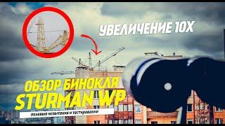 Обзор: Бинокли Sturman WP 10х42 и 8х42 / Review Binoculars Sturman