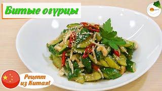 Битые огурцы по-китайски — рецепт вкусного салата из огурцов (碎黄瓜在中国)