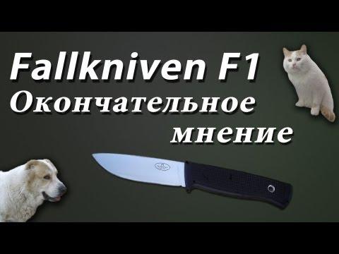 Fallkniven F1. Final Opinion