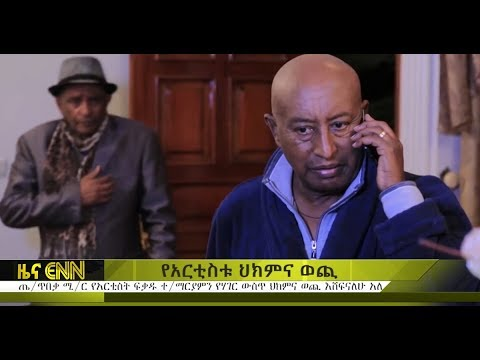 ENN: Ethiopian Ministry of Health To Cover Health Treatments Expenses of Famous Actor - የጤና ጥበቃ ሚኒስቴ