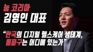 """[헬스인] 눔 코리아 김영인 대표 (8) """"한국의 디지…"""