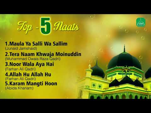 Top 5 Naats Collection || Nonstop Best Naat Sharif || Mp3 Naat || Naats Islamic