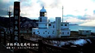 高城れに(ももいろクローバーZ) - 津軽半島龍飛崎