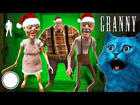 🎄 НОВОГОДНЕЕ ОБНОВЛЕНИЕ ГРЕННИ ГРЕНДПА и СЫН ГРЕННИ Grandpa And Granny House Escape Merry Christmas