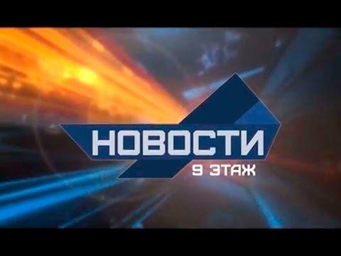 """Новости """"9 Этаж"""" - 1 сентября 2016"""
