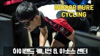 캐니언 & 아소스 인도어대회, INDOOR PURE CYCLING