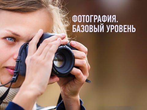 курсы фотографии в москве бесплатно