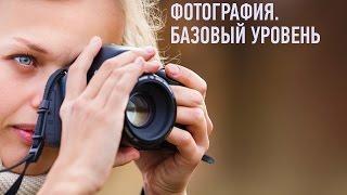 Фотография. Базовый уровень. Антон Мартынов(, 2014-05-30T10:10:56.000Z)